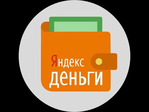 Займы на яндекс деньги кошелек