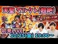 【モンストLIVE】新超絶『マルクト』vs よーくろ 初見攻略!【よーくろGames】
