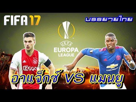 (อาแจ็กซ์ VS แมนยู) ยูโรปา ลีก รอบชิง + ลุ้นหนักมาก FIFA 17 บรรยายไทย