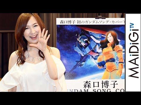 森口博子、「ガンダム」楽曲カバーアルバムの人気に大喜び 「ジャニーズにはさまれて…奇跡」