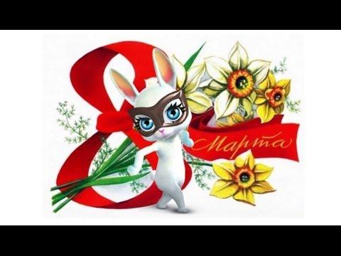 Zoobe Зайка С 8 марта поздравляю! - Простые вкусные домашние видео рецепты блюд