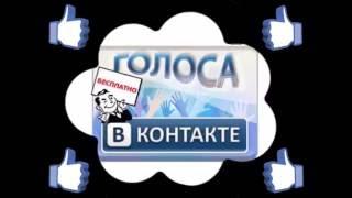 Как получить голоса вконтакте/vk.com без программ и без всяких усилий за вступления в группы