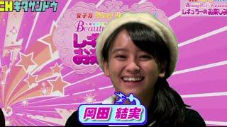 女子力 Step Upバラエティ!Beauty Park Presents! レギュラーのお楽し...