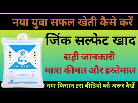 यह खाद कौन से काम आती है   Zinc sulphate fertilizer   agriculture crop khad fertilizers, Advance