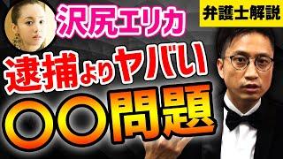 沢尻エリカ逮捕よりヤバい!〇〇問題/ NEXTタケシ