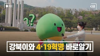 강북도서관과함께하는 걸어서강북속으로 4.19혁명특집★한…