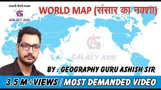 World Map: Understand & Learn Basics of World Map (विश्व का मानचित्र)