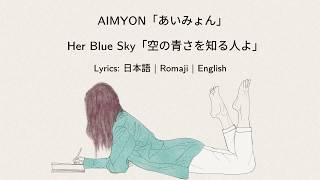 AIMYON 「あいみょん」 - Sora No Aosa O Shiru Hito Yo 「空の青さを知る人よ」 [Lyrics: 日本語 | Romaji | English]