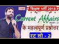 शिक्षक भर्ती के लिये Current Affairs के महत्वपूर्ण' प्रश्नोत्तर भाग - 2 II By- Ravi P. Tiwari Sir