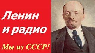 Владимир Ленин и радио ☭ Документальный фильм СССР ☆ Развитие науки и техники в стране Советов 1966