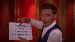 Павел Воля приглашает всех 4 декабря в СИБУР арену (Санкт-Петербург)