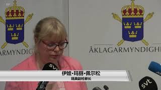 瑞典重启对维基解密创始人阿桑奇的强奸调查