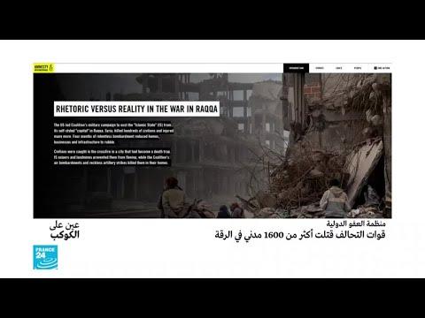 منظمة العفو الدولية.. قوات التحالف قتلت أكثر من 1600 مدني في الرقة  - نشر قبل 2 ساعة