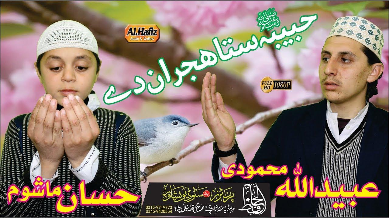 A New Religion M R Hasan: Pashtoo New Naat 2019 Habiba Sta Hijran Dai By Ubaidullah