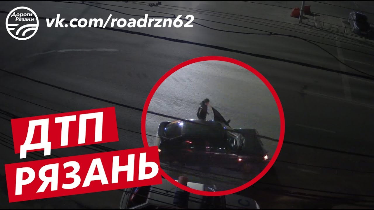 ДТП РЯЗАНЬ Скорость 04.06.2017