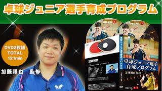 世界選手権出場経験者、加藤雅也監修DVD! ジュニア卓球に特化した指導...