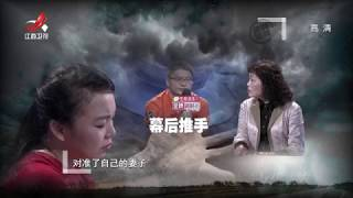 《金牌调解》儿媳脏乱差 霸道婆婆好捉急[高清版] 20170712