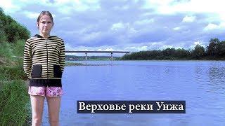Верховье реки Унжа