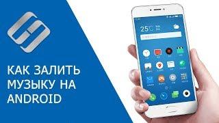 Как скачать и прослушать музыку на Android телефоне, приложения для музыки и музыка в VK 🎶 📱 🎧