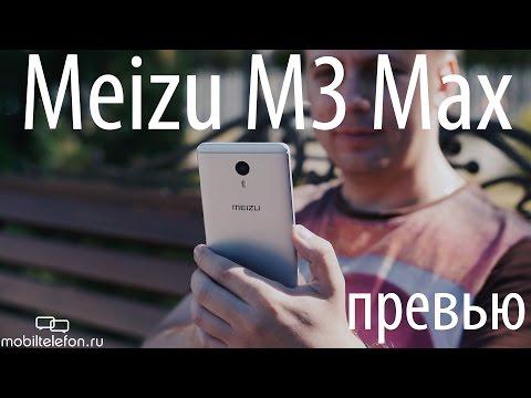 Meizu M3 Max: превью и сравнение с Xiaomi Max, M3 Note (preview)