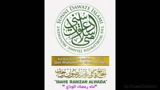 Aye Mahe Ramzan Alwida by Qari Rizwan Khan SDI