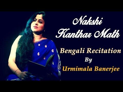 Nakshi Kanthar Math | Poem of Jasimuddin l Recitation by Urmimala Banerjee