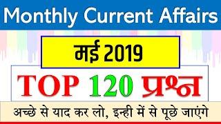 may monthly current affairs 2019 / मई की महत्वपूर्ण करेंट अफेयर्स / railway NTPC SSC CGL CHSL NDA