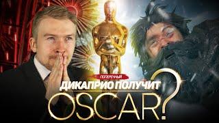 видео Леонардо ДиКаприо вернул «Оскар»