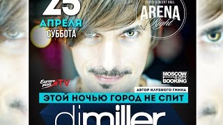 25 апреля Arena Right DJ MILLER