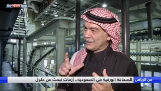 الصحافة الورقية في السعودية.. أزمات تبحث عن حلول