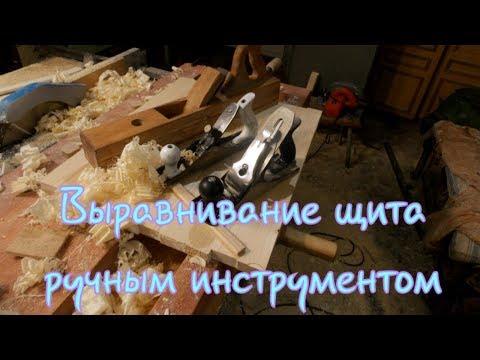 Выравнивание столярного щита ручным инструментом