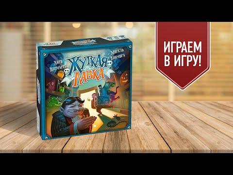 ЖУТКАЯ ЛАВКА: Играем в настольную игру   HAPPY HALOWEEN! 🎃