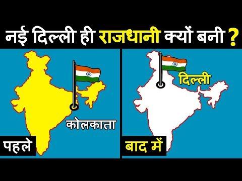 अंग्रेजो ने नई दिल्ली को ही भारत की राजधानी क्यों बनाया? How did Delhi become India's capital city?