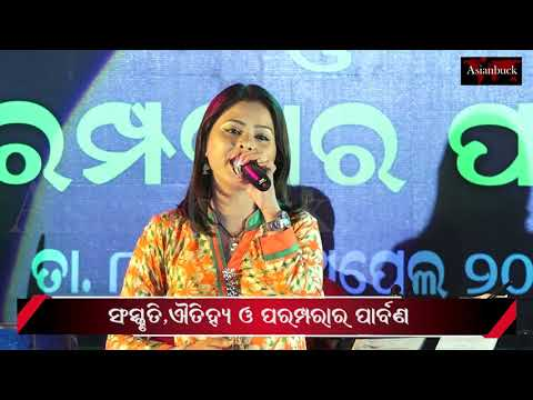 MO ODISHA ODIA SONG SING BY ANTARA CHAKRABARTY COVER BY ASIANBUCK