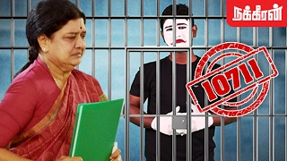 Sasikala's Funny Reactions From Apollo to Bangalore Jail