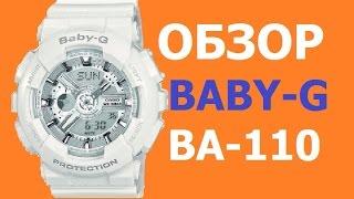 Огляд і налаштування годинника Casio Baby-G BA-110-7A1ER