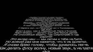 Porchy feat. Oxxxymiron - Tabasco текст песни