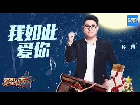 [ CLIP ] 许一鸣《我如此爱你》《梦想的声音》第8期 20161223 /浙江卫视官方HD/