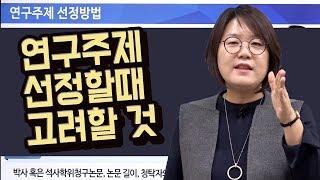 논문작성법 논문쓰기 온라인강의 05. 논문주제 선정  …