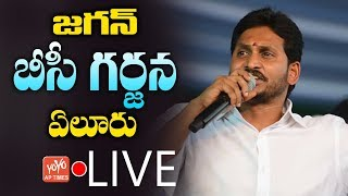 YS Jagan LIVE | BC Meeting In Eluru | YS Jagan Meeting LIVE | BC Garjana | AP News | YOYO AP Times