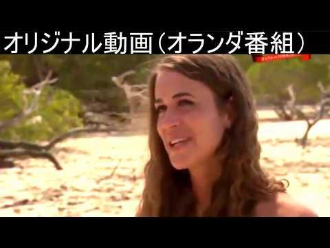 全裸でお見合い 無人島 オランダのお見合い番組が無修正で出ちゃってる!アダムとイヴ