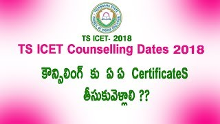 TS ICET Counselling  Dates Out 2018 - Process of document verification,  Seat Allotment