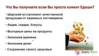 Как заработать легко на продуктах питания с магазином Едоша