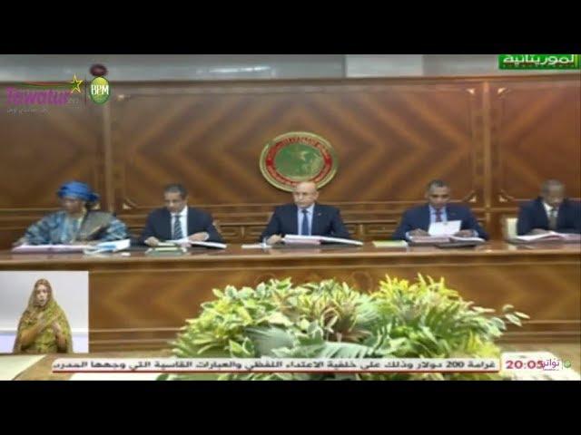 بيان اجتماع مجلس الوزراء - 09/01/2020 | قناة الموريتانية
