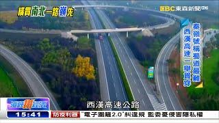 想致富先開路!亞洲最長隧道貫穿秦嶺《海峽拼經濟》@東森新聞 CH51