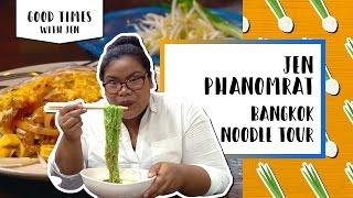 Bangkok Noodle Tour l Good Times with Jen(, 2017-01-27T21:00:31.000Z)
