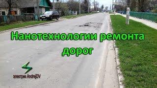 Нанотехнология ремонта дорог. Ремонт дорог 2018. Украина. Теофиполь. Такого вы еще не видели!...