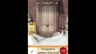 18 уровень - 100 Doors Seasons (100 Дверей Сезоны) прохождение