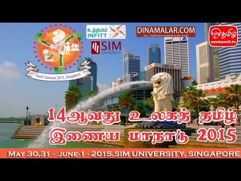 மாநாடு : நாள்3 - உலகத் தமிழ் இணைய மாநாடு 2015 சிங்கப்பூர் | ஓம்தமிழ்
