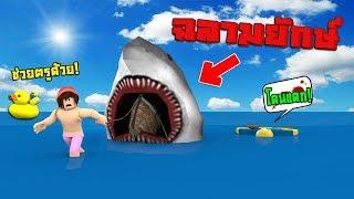 🦈ROBLOX - SharkBite การล่าฉลามสุดเฟล ขี่เรือเป็ดไล่ยิงฉลามAFK!!